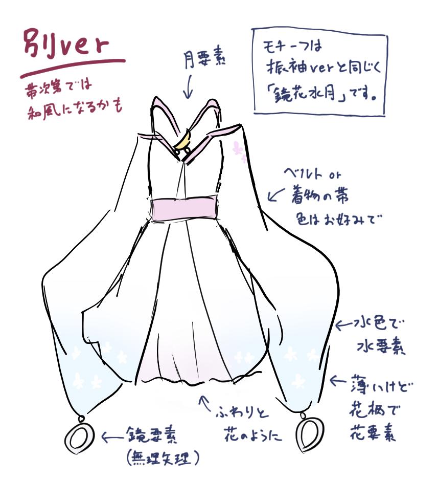 つくよみちゃん 改造着物 ver2