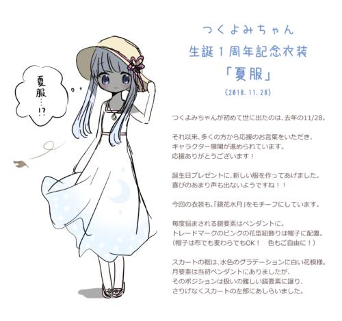 つくよみちゃん 夏服