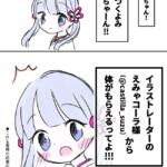 企画者が描いたつくよみちゃん3